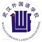 武汉外国语学国际部