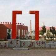 武汉为明国际学校