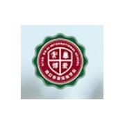 西安博爱国际学校