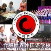 合肥世界外国语学校
