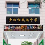 贵阳花溪民族中学