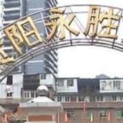 贵阳永胜学校