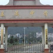 铜仁孟溪民办中学