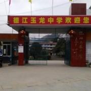德江玉龙中学