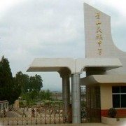 普安青山民族中学