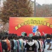 剑河盘溪中学