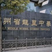 贵州龙里中学