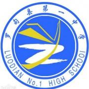 罗甸第一中学