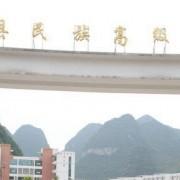 长顺民族中学