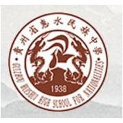 惠水民族中学