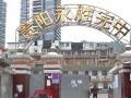 贵阳永胜学校地址在哪里