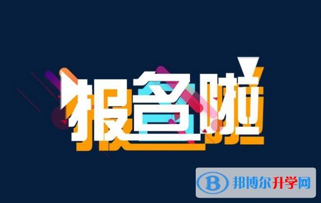 重庆中考报名查询