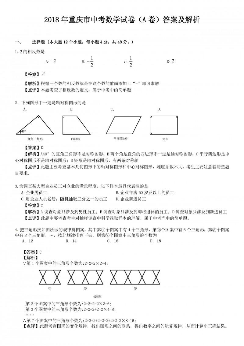 重庆历年中考卷子