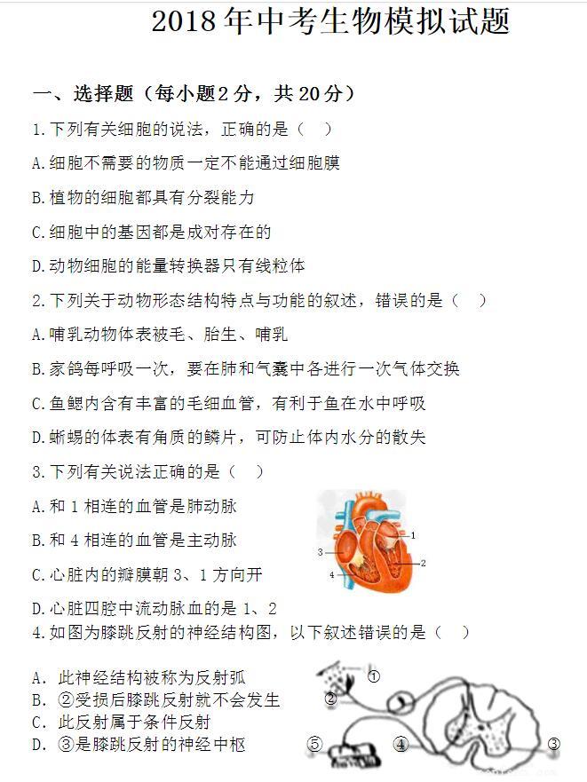 重庆生物中考会考试卷