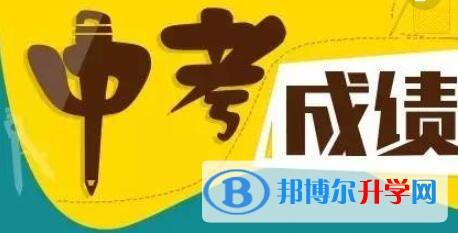 重庆中考成绩何时出来