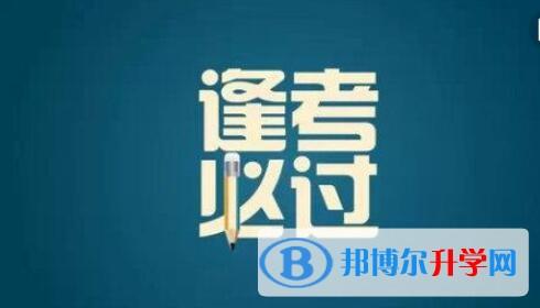 重庆中考规则