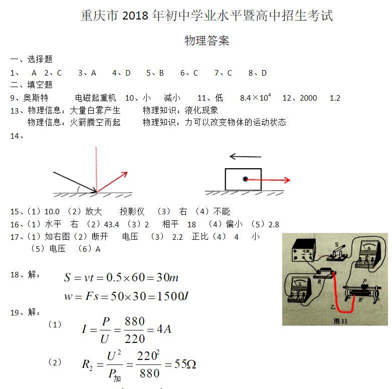 重庆中考理综答案