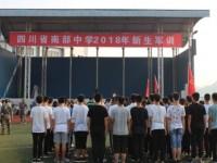 南部中学举行2018年新生军训活动