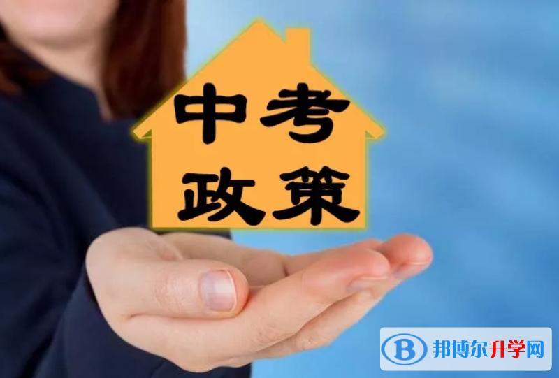 重庆中考政策