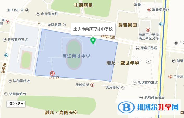 重庆两江育才中学校地址在哪里