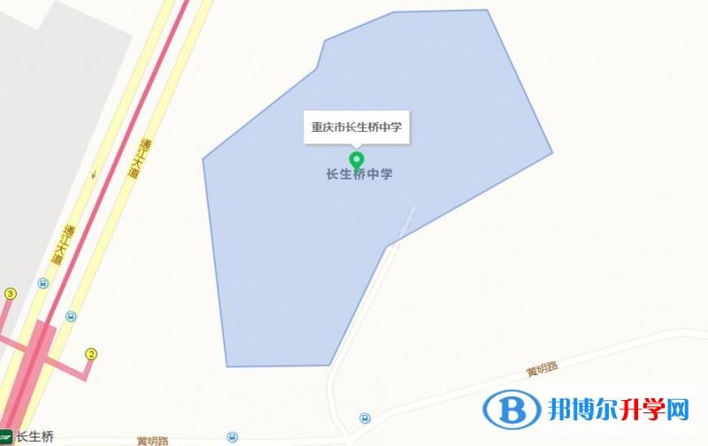 重庆长生桥中学校地址在哪里