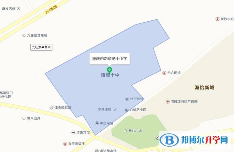 重庆涪陵第十中学校地址在哪里