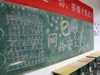 内江一中开展第五届网络安全宣传