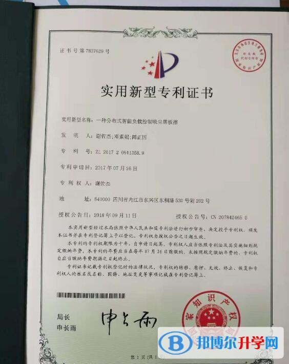 内江一中物理老师谢佐杰发明的吸尘黑板擦获国家专利