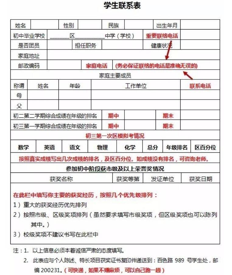 云南中考推荐生自荐信