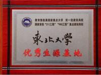 内江一中被东北大学授予优秀生源基地称号