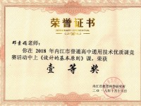 重磅!内江一中教师赛课又夺魁,还将代表内江参加全省决赛