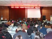 内江一中举行新修订《中国共产党纪律处分条例》知识测试