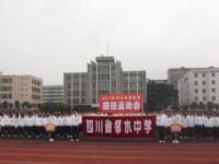 四川省邻水县第二中学2020年普高招生录取分数线
