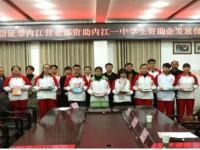 内江一中10名同学获安信证券助学金