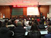 内江一中师生集中收看庆祝改革开放40周年大会直播