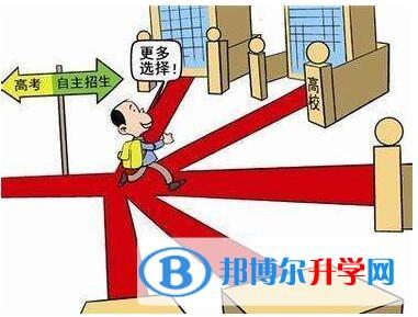 云南中考自主招生办法