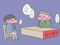 云南中考自主招生报名