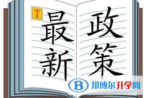云南中考最新政策
