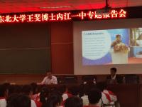 内江一中邀请东北大学专家来校开展专题讲座