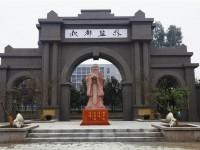 成都盐道街中学外语学校2019年普高招生录取分数线