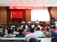内江一中召开庆祝中国共产党成立98周年暨表彰大会