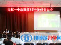 内江一中举行庆祝第35个教师节系列活动