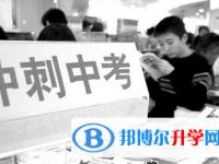 西安中考志愿填报表