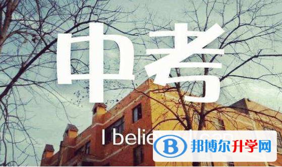 2019年南京中考服务平台