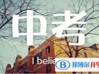 2020年南京中考服务平台