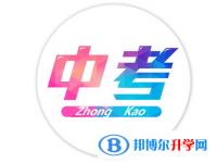 2020年南京中考服务应用平台