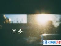 2020年贵阳中考建档线