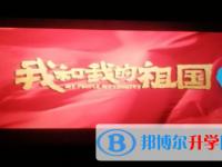 内江一中:开展主题教育观影活动 激发党员爱国热情