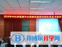 内江市成功举办直属中小学综合实践活动优秀成果展评活动