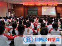 内江一中与内江市检察院联合开展